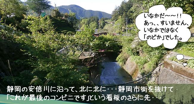 静岡の安倍川に沿って、北に北に・・・静岡市街を抜けて 「これが最後のコンビニです」という看板のさらに先・・・