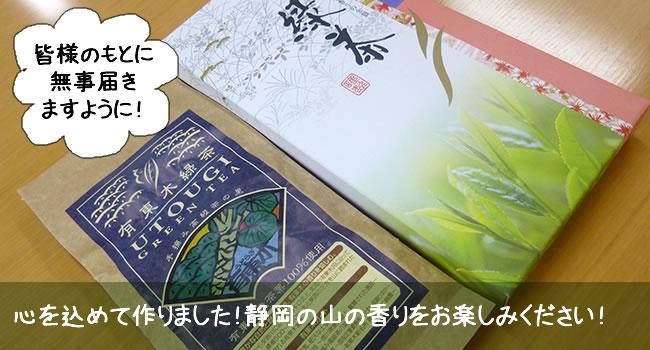 心を込めて作りました!静岡の山の香りをお楽しみください!